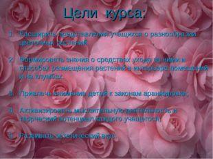 Цели курса: Расширить представления учащихся о разнообразии цветочных растен