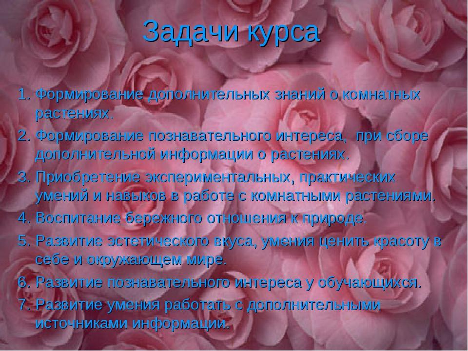 Задачи курса 1. Формирование дополнительных знаний о комнатных растениях. 2....
