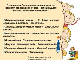 В старину на Руси приветствовали всех по-разному, это зависело от того, чем з