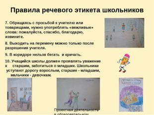 Правила речевого этикета школьников 7. Обращаясь с просьбой к учителю или тов