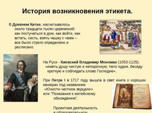 История возникновения этикета. В Древнем Китае, насчитывалось около тридцати