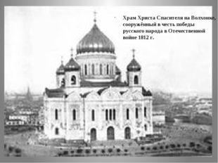 Храм Христа Спасителя на Волхонке, сооружённый в честь победы русского народ