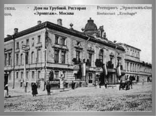 Дом на Трубной. Ресторан «Эрмитаж». Москва