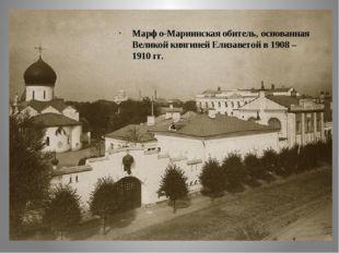 Марфо-Мариинская обитель, основанная Великой княгиней Елизаветой в 1908 – 19