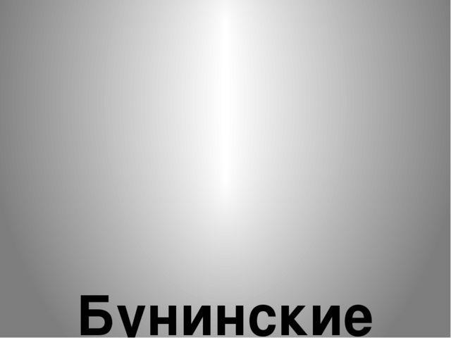 Бунинские места старой Москвы