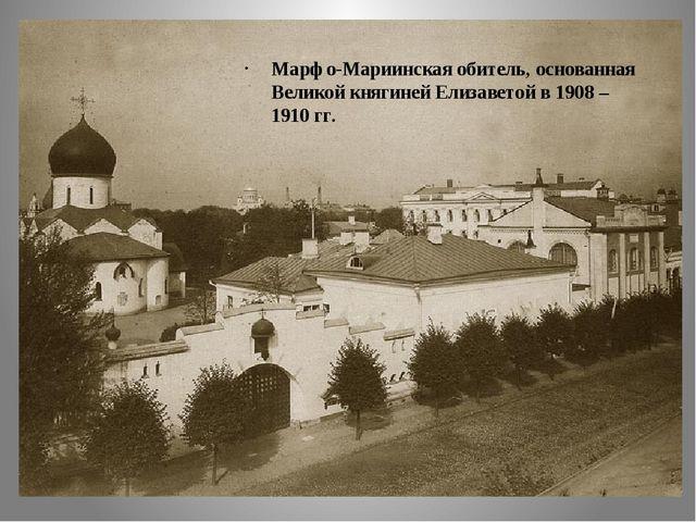 Марфо-Мариинская обитель, основанная Великой княгиней Елизаветой в 1908 – 19...