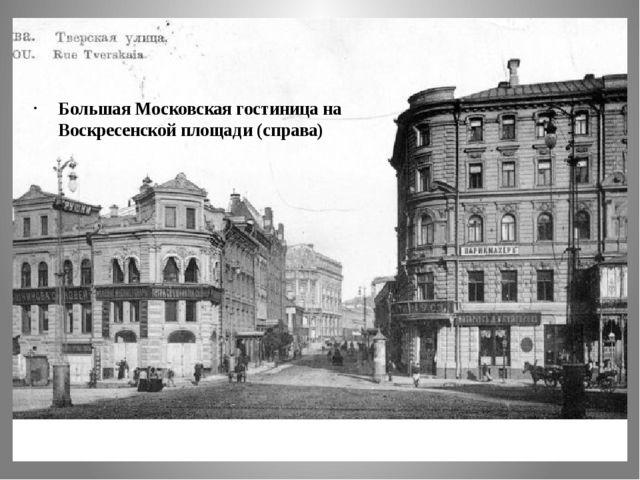 Большая Московская гостиница на Воскресенской площади (справа)