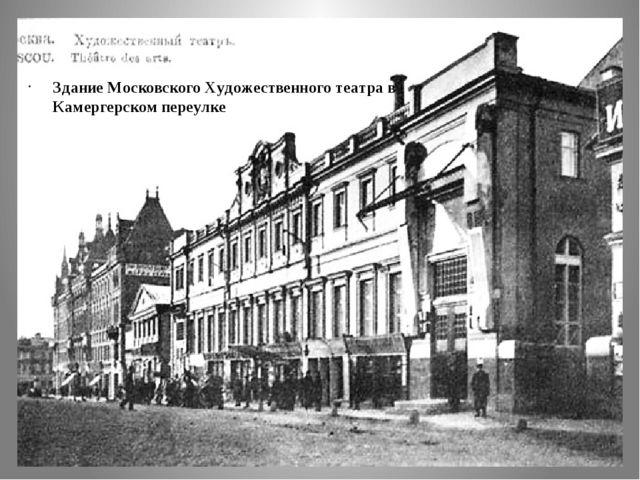 Здание Московского Художественного театра в Камергерском переулке