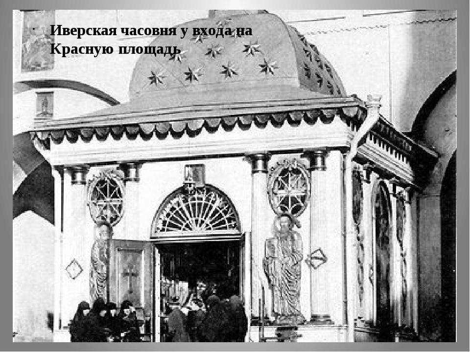 Иверская часовня у входа на Красную площадь