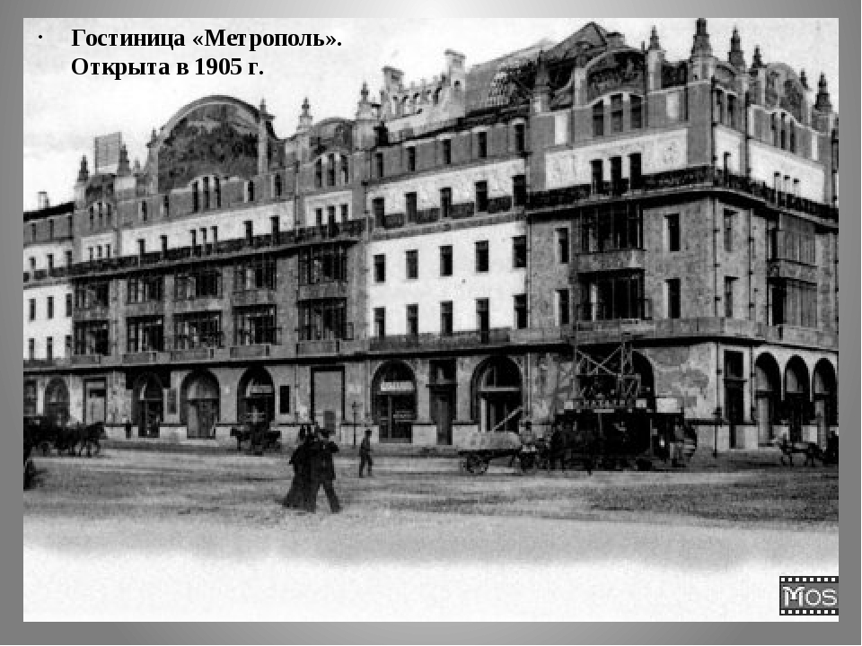 Гостиница «Метрополь». Открыта в 1905 г.