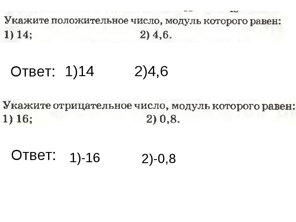 1)14 Ответ: 2)4,6 Ответ: 1)-16 2)-0,8