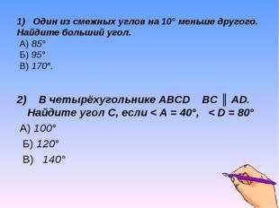 1) Один из смежных углов на 10° меньше другого. Найдите больший угол. А) 85°