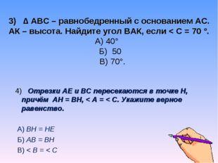 3) ∆ АВС – равнобедренный с основанием АС. АК – высота. Найдите угол ВАК, есл