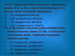 № 10 Параллельные стороны трапеции равны 6 м и 9 м, а высота трапеции 4 м. Вы