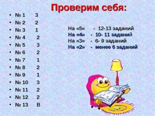 Проверим себя: № 1 3 № 2 2 № 3 1 № 4 2 № 5 3 № 6 2 № 7 1 № 8 2 № 9 1 № 10 3 №