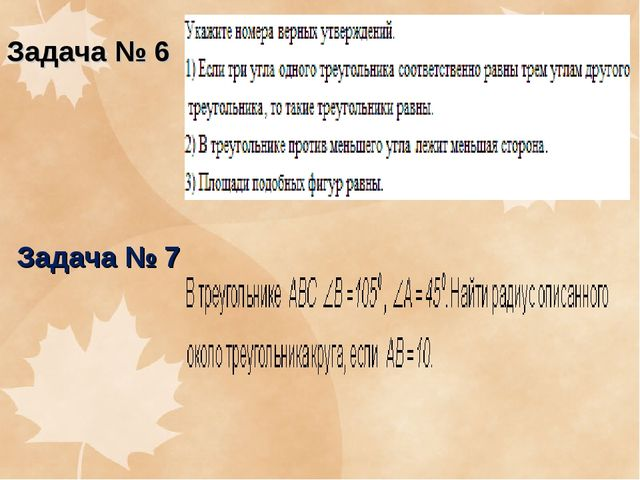Задача № 6 Задача № 7