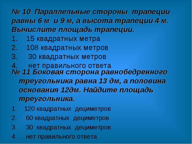 № 10 Параллельные стороны трапеции равны 6 м и 9 м, а высота трапеции 4 м. Вы...