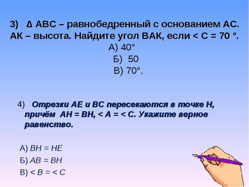 3) ∆ АВС – равнобедренный с основанием АС. АК – высота. Найдите угол ВАК, есл...