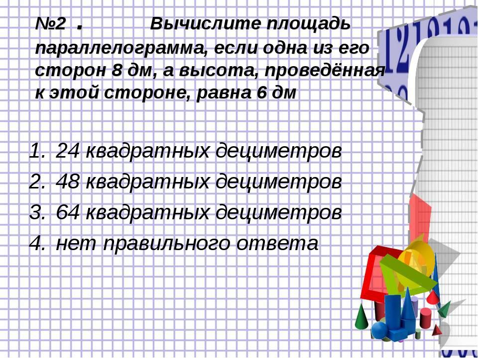 24 квадратных дециметров 48 квадратных дециметров 64 квадратных дециметров не...