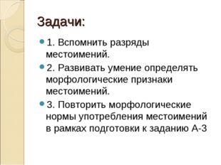 Задачи: 1. Вспомнить разряды местоимений. 2. Развивать умение определять морф