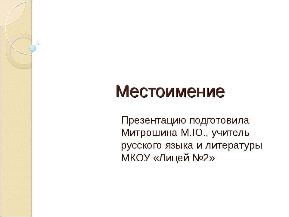 Местоимение Презентацию подготовила Митрошина М.Ю., учитель русского языка и...