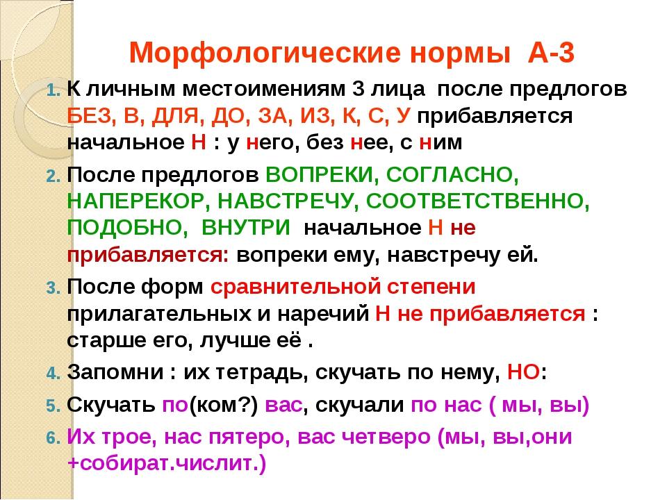 Морфологические нормы А-3 К личным местоимениям 3 лица после предлогов БЕЗ,...