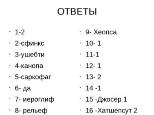 ОТВЕТЫ 1-2 2-сфинкс 3-ушебти 4-канопа 5-саркофаг 6- да 7- иероглиф 8- рельеф