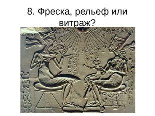 8. Фреска, рельеф или витраж?