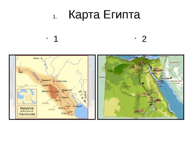 Карта Египта 1 2