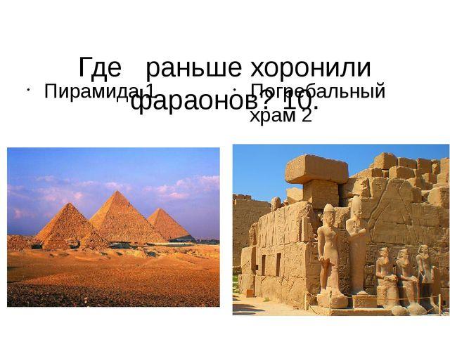 Где раньше хоронили фараонов? 10. Пирамида 1 Погребальный храм 2