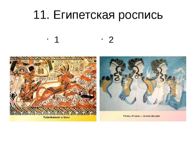 11. Египетская роспись 1 2