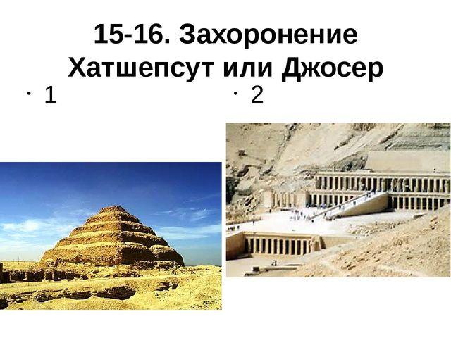 15-16. Захоронение Хатшепсут или Джосер 1 2