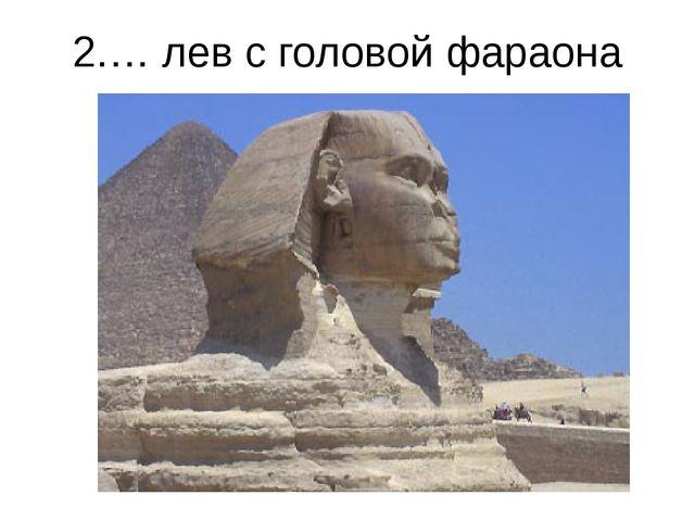 2.… лев с головой фараона