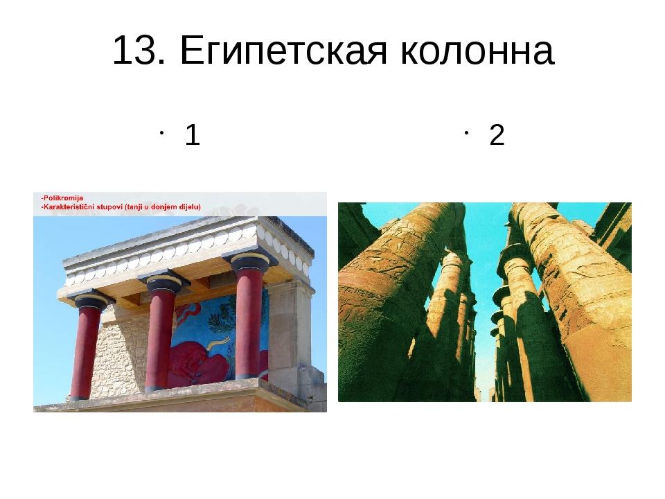 13. Египетская колонна 1 2