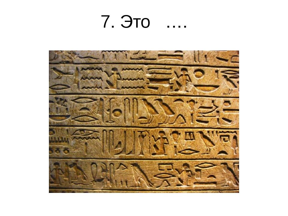 7. Это ….