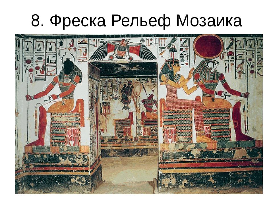 8. Фреска Рельеф Мозаика