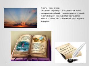 Книга – окно в мир. Откроешь страницу – и окунешься в океан интересных событи