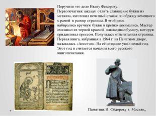 Поручили это дело Ивану Федорову. Первопечатник заказал отлить славянские бук