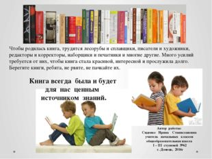 Книга всегда была и будет для нас ценным источником знаний. Автор работы: Сид