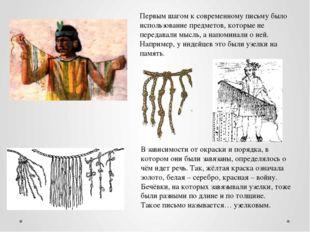 Первым шагом к современному письму было использование предметов, которые не п