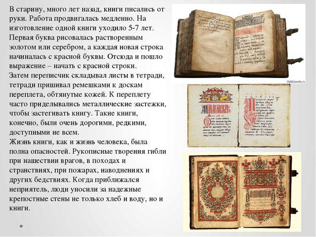 В старину, много лет назад, книги писались от руки. Работа продвигалась медле...