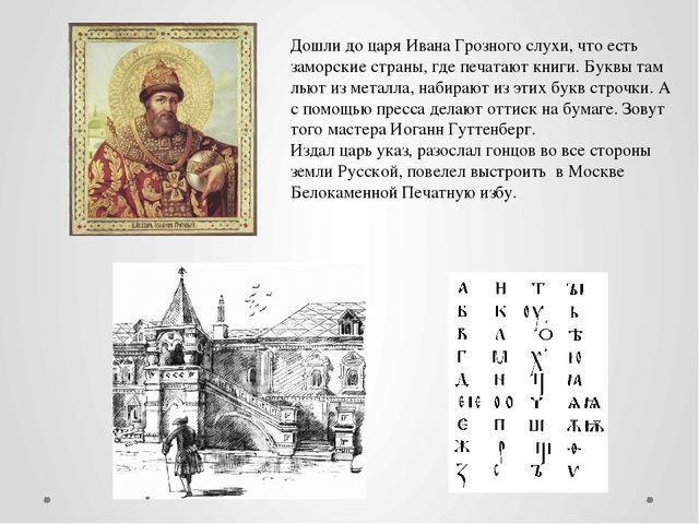 Дошли до царя Ивана Грозного слухи, что есть заморские страны, где печатают к...