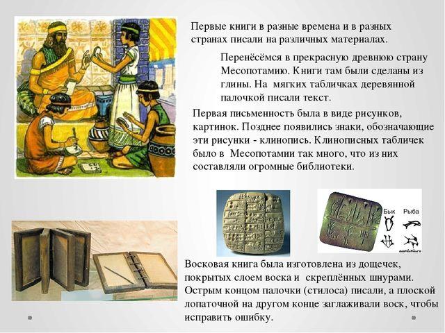 Первые книги в разные времена и в разных странах писали на различных материал...