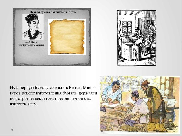 Ну а первую бумагу создали в Китае. Много веков рецепт изготовления бумаги де...