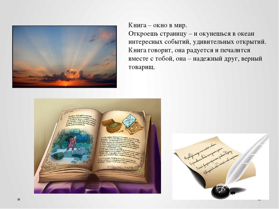 Книга – окно в мир. Откроешь страницу – и окунешься в океан интересных событи...
