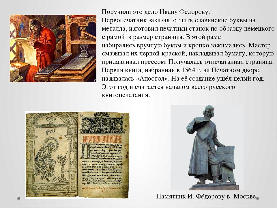 Поручили это дело Ивану Федорову. Первопечатник заказал отлить славянские бук...