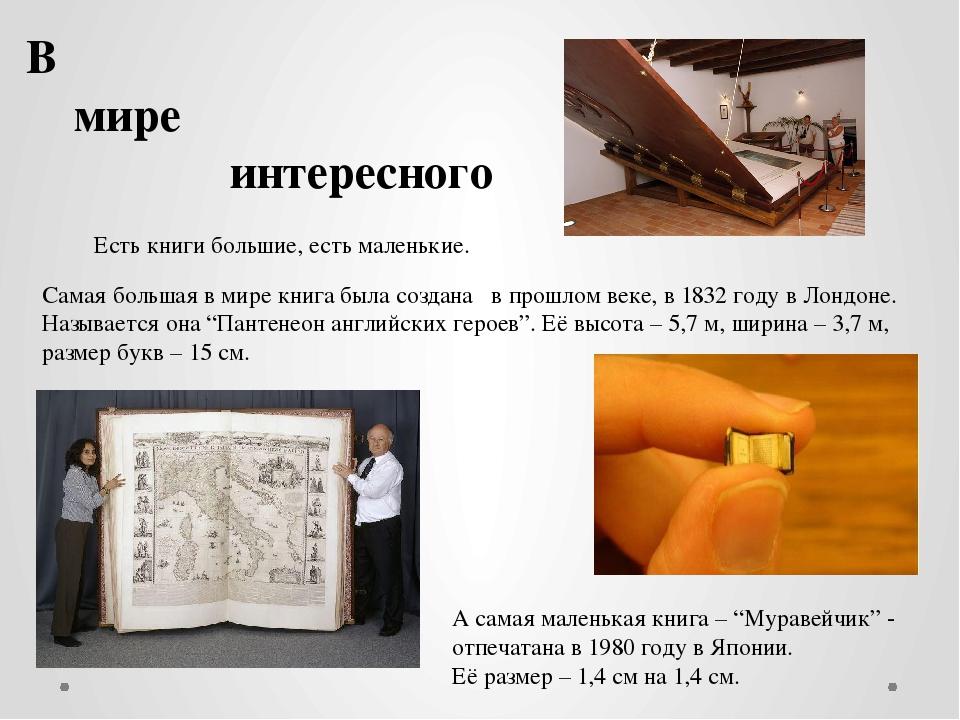 """В мире интересного А самая маленькая книга – """"Муравейчик"""" - отпечатана в 1980..."""