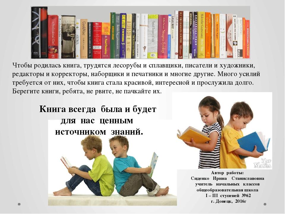 Книга всегда была и будет для нас ценным источником знаний. Автор работы: Сид...