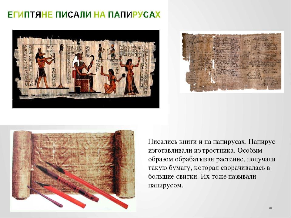 Писались книги и на папирусах. Папирус изготавливали из тростника. Особым обр...