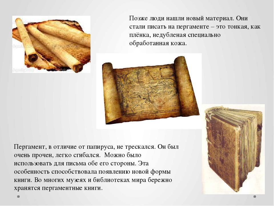 Позже люди нашли новый материал. Они стали писать на пергаменте – это тонкая,...